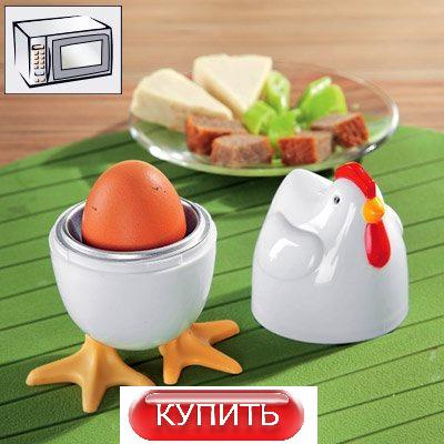 яйцеварка-курочка для микроволновки
