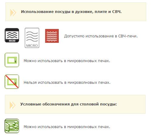 posuda-dlya-mikrovolnovoi-pechi-6