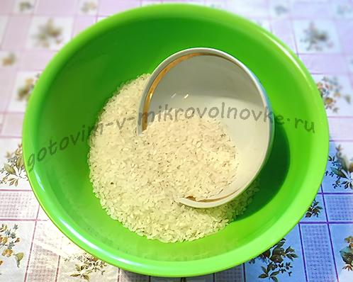 подготовьте рис